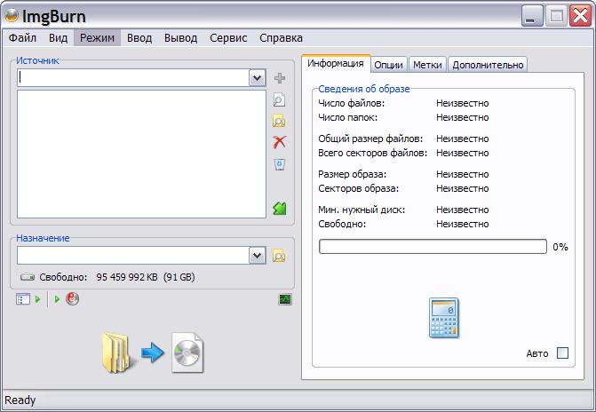 IMGBURN V2.5.6.0 РУССКАЯ ВЕРСИЯ СКАЧАТЬ БЕСПЛАТНО